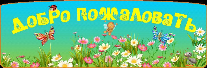 dobro_pozhalovat (1)